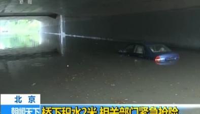 北京:橋下積水2米 相關部門緊急搶險