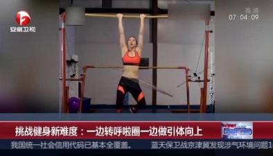 挑戰健身新難度:一邊轉呼啦圈一邊做引體向上