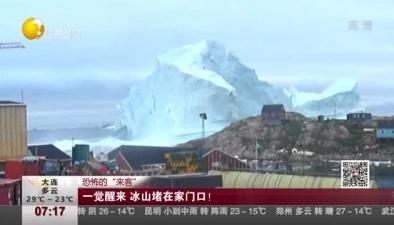 """恐怖的""""來客"""":一覺醒來 冰山堵在家門口!"""