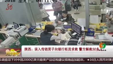 陜西:誤入傳銷男子向銀行櫃員求救 警方解救30多人