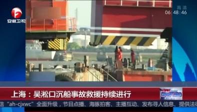 上海:吳淞口沉船事故救援持續進行