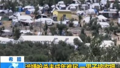希臘:涉嫌槍殺未成年難民 一男子被收押