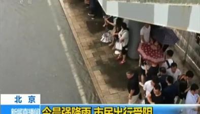 北京:今晨強降雨 市民出行受阻