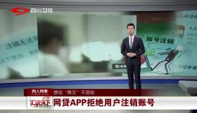 """想説""""再見""""不容易:網貸APP拒絕用戶注銷賬號"""