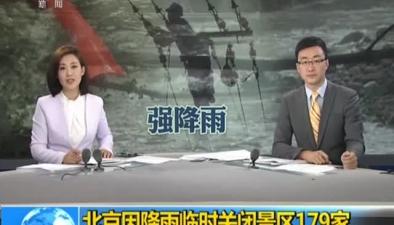 北京因降雨臨時關閉景區179家