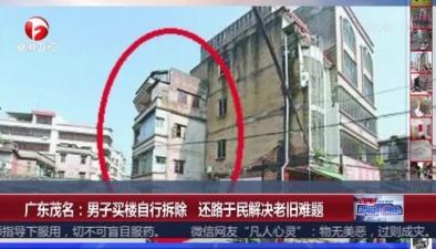 廣東茂名:男子買樓自行拆除 還路于民解決老舊難題