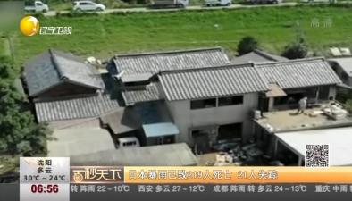 日本暴雨已致219人死亡 21人失蹤