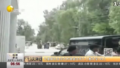 巴基斯坦自殺式炸彈襲擊死亡人數升至149人