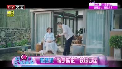 """陳建斌 """"一口氣""""吹上熱搜?"""