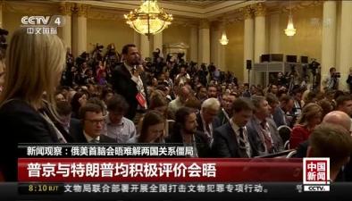 新聞觀察:俄美首腦會晤難解兩國關係僵局
