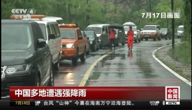 中國多地遭遇強降雨