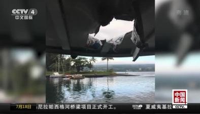 """新聞現場:夏威夷火山噴射 """"熔岩球""""擊中遊船"""