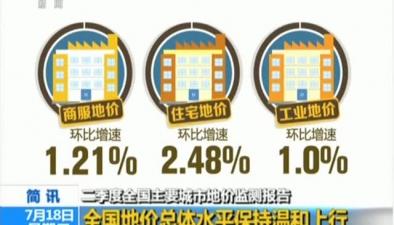 二季度全國主要城市地價監測報告:全國地價總體水平保持溫和上行