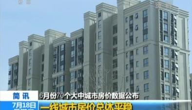 6月份70個大中城市房價數據公布:一線城市房價總體平穩