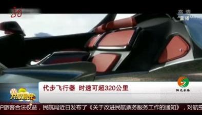 代步飛行器 時速可超320公裏