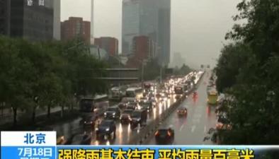 北京:強降雨基本結束 平均雨量百毫米