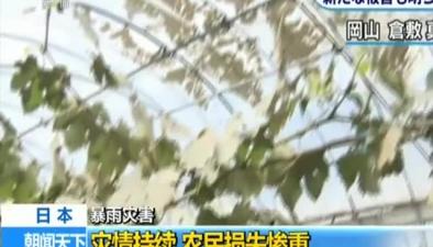 日本:暴雨災害災情持續 農民損失慘重