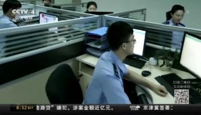 """江蘇警方破獲""""世界華人聯合會""""騙局"""
