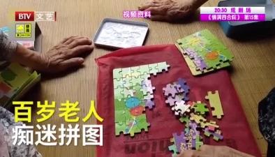 103歲老太太 愛好拼圖