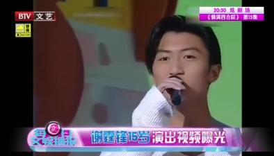 謝霆鋒15歲演出視頻曝光