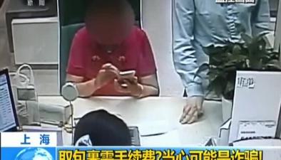 上海:取包裹需手續費?當心可能是詐騙!
