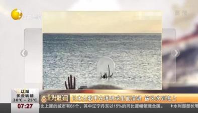 日本女歌手在透明球裏面演唱 被風吹到海上