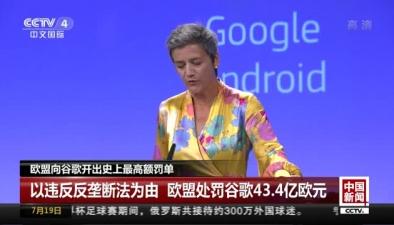 歐盟向谷歌開出史上最高額罰單:以違反反壟斷法為由 歐盟處罰谷歌43.4億歐元