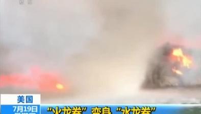 """美國:""""火龍卷""""變身""""水龍卷"""""""
