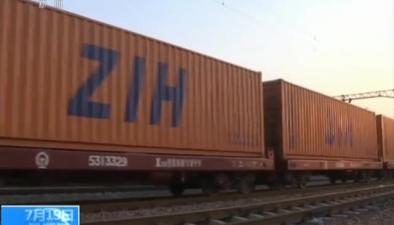 鄭州中歐班列開行五年:貿易暢通 開行班列超千列