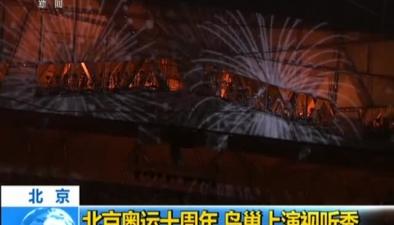 北京奧運十周年 鳥巢上演視聽秀