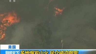 美國:多地爆發山火 民眾被迫撤離