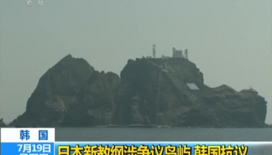 日本新教綱涉爭議島嶼 韓國抗議