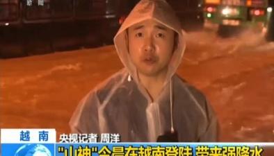"""越南:""""山神""""今晨在越南登陸 帶來強降水"""