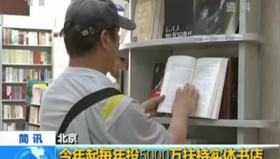 北京:今年起每年投5000萬扶持實體書店