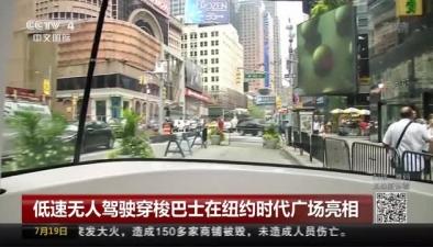 低速無人駕駛穿梭巴士在紐約時代廣場亮相