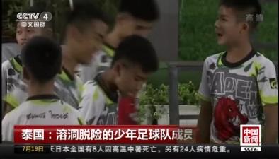 泰國:溶洞脫險的少年足球隊成員出院