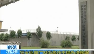 哈爾濱:污水處理廠對設備動手腳偽造數據