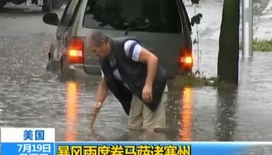 美國:暴風雨席卷馬薩諸塞州
