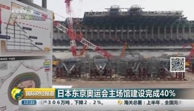 日本東京奧運會主場館建設完成40%