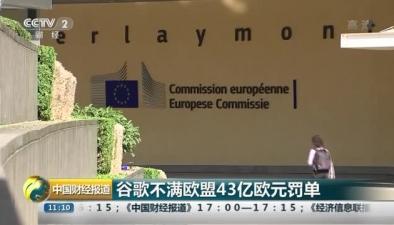 谷歌不滿歐盟43億歐元罰單