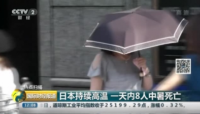 日本持續高溫 一天內8人中暑死亡