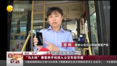 """""""馬大哈""""乘客將手機投入公交車投幣箱"""
