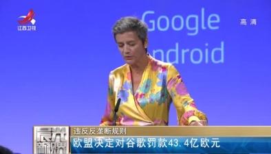 違反反壟斷規則:歐盟決定對谷歌罰款43.4億歐元