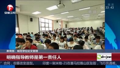 教育部:學生購買代寫學位論文將開除學籍
