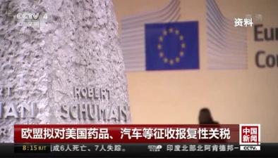 歐盟擬對美國藥品、汽車等徵收報復性關稅