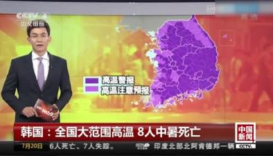 韓國:全國大范圍高溫 8人中暑死亡