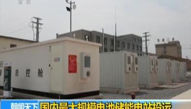 國內最大規模電池儲能電站投運