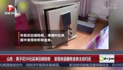 山東:男子花50元買來舊保險櫃 發現夾層藏有金條主動歸還