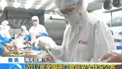 海關總署:2017年全國進口食品安全狀況公布