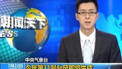 中央氣象臺:今年第11號臺風即將生成